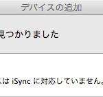 iSyncでは使えません