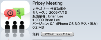Pricey Meeting