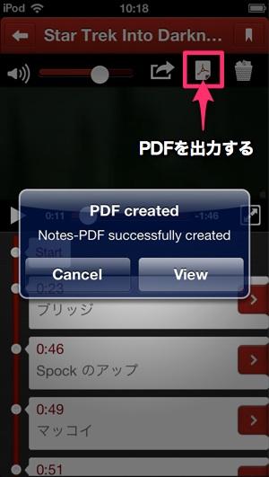 PDFを出力できる