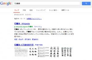 google検索が