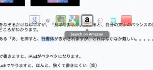 Amazonを選ぶと.comに飛んでしまう