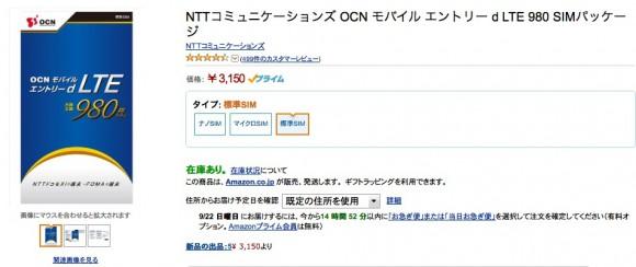 OCN モバイル エントリー d LTE