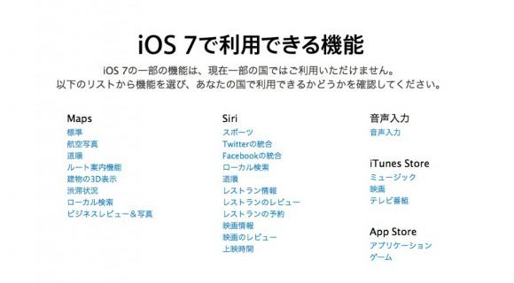 アップル - iOS 7で利用できる機能